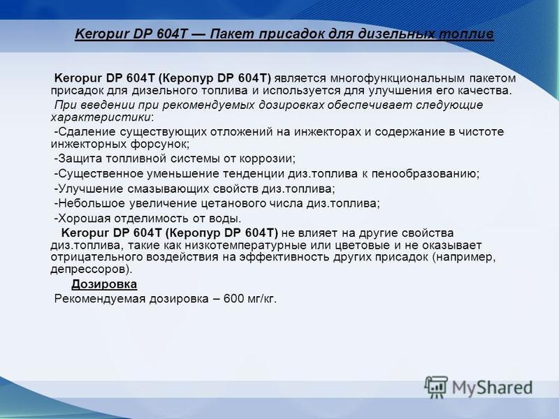 Keropur DP 604T Пакет присадок для дизельных топлив Keropur DP 604T (Керопур DP 604T) является многофункциональным пакетом присадок для дизельного топлива и используется для улучшения его качества. При введении при рекомендуемых дозировках обеспечива