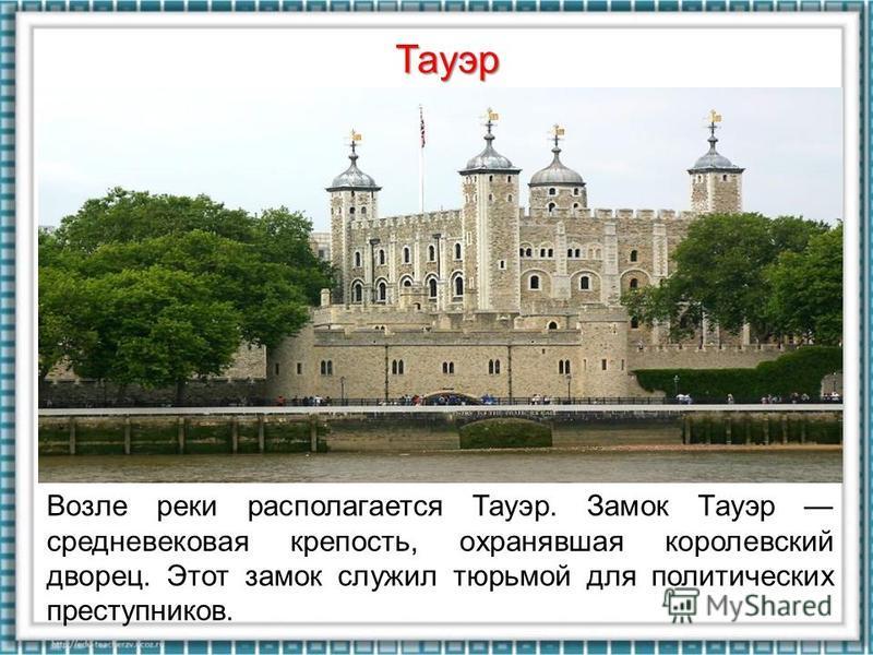Издалека видна башня Парламента с главными часами страны, которые называются Биг-Бен («Большой Бен»). У этих часов четыре циферблата, а длина минутных стрелок превышает 4 метра! Биг - Бен