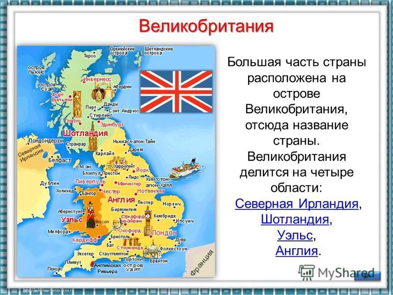 Великобритания Эта большая страна расположена в западной части Европы. Флаг Великобритании Герб Великобритании Королева Великобритании Елизавета II. Гимн Великобритании Глава государства – королева. Государственный язык – английский.
