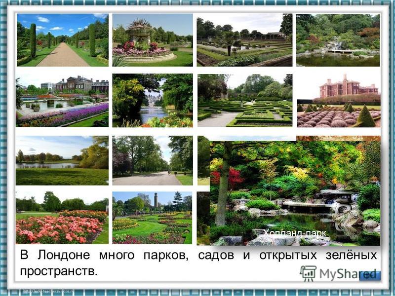 В Лондоне много парков, садов и открытых зелёных пространств. Королевский Ботанический сад