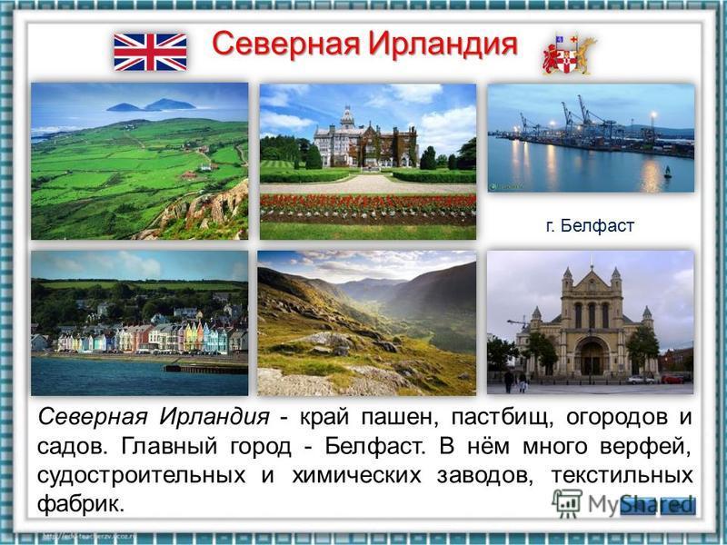 Большая часть страны расположена на острове Великобритания, отсюда название страны. Великобритания делится на четыре области: Северная Ирландия,Северная Ирландия Шотландия Шотландия, Уэльс Уэльс, Англия.Англия Великобритания
