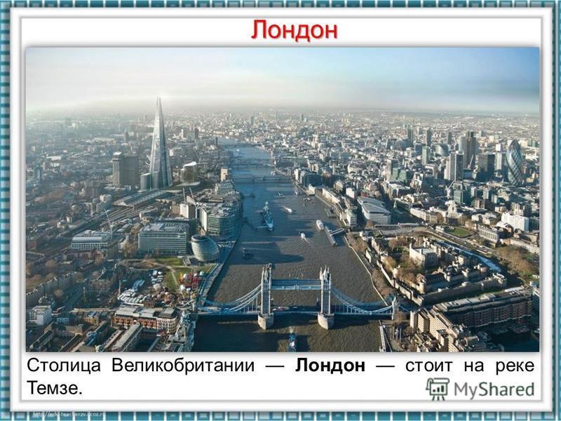 Самая большая и густонаселённая часть Великобритании - Англия. Здесь живёт основная часть населения страны. Столица Англии – город Лондон. Англия Йорк БрайтонДерби Дувр Бристоль Виндзор Кембридж Плимут СолсбериМанчестер ЛондонЛиверпуль ШеффилдРид де