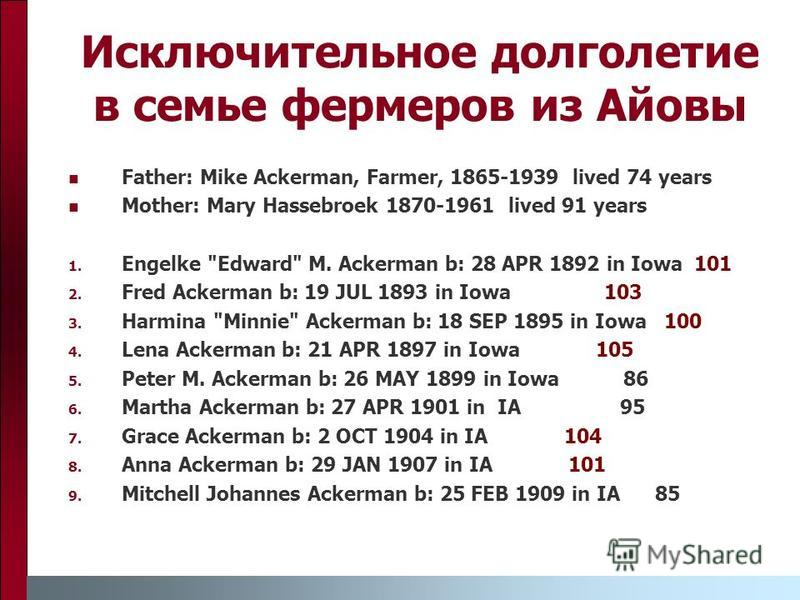 Исключительное долголетие в семье фермеров из Айовы Father: Mike Ackerman, Farmer, 1865-1939 lived 74 years Mother: Mary Hassebroek 1870-1961 lived 91 years 1. Engelke