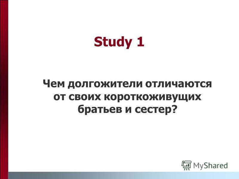 Study 1 Чем долгожители отличаются от своих короткоживущих братьев и сестер?