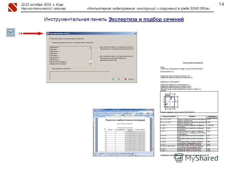 14141414 22-23 октября 2015, г. Киев Научно-технический семинар «Компьютерное моделирование конструкций и сооружений в среде SCAD Office» Инструментальная панель Экспертиза и подбор сечений