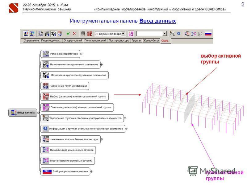 2 22-23 октября 2015, г. Киев Научно-технический семинар «Компьютерное моделирование конструкций и сооружений в среде SCAD Office» Инструментальная панель Ввод данных выбор активной группы показ активной группы
