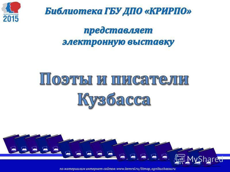 по материалам интернет-сайтов: www.kemrsl.ru/litmap, ognikuzbassa.ru