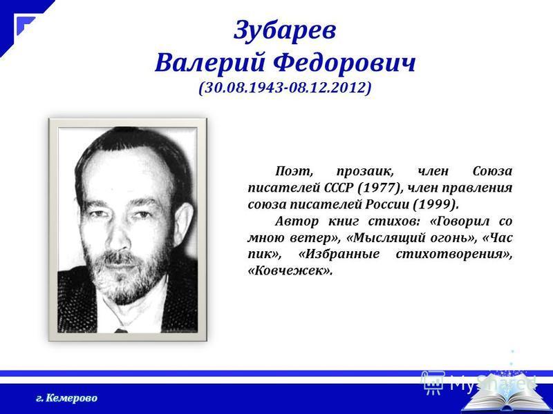 Герберт густавович генке член союа писателей ссср