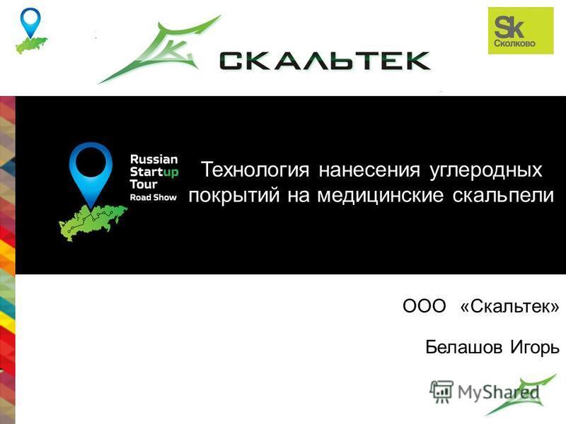Лого компании ООО «Скальтек» Белашов Игорь Технология нанесения углеродных покрытий на медицинские скальпели