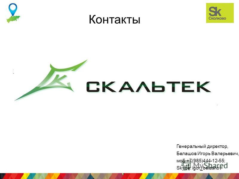 Лого компании Контакты Генеральный директор, Белашов Игорь Валерьевич, моб.+7(985)444-12-55; Skype: igor_belashov