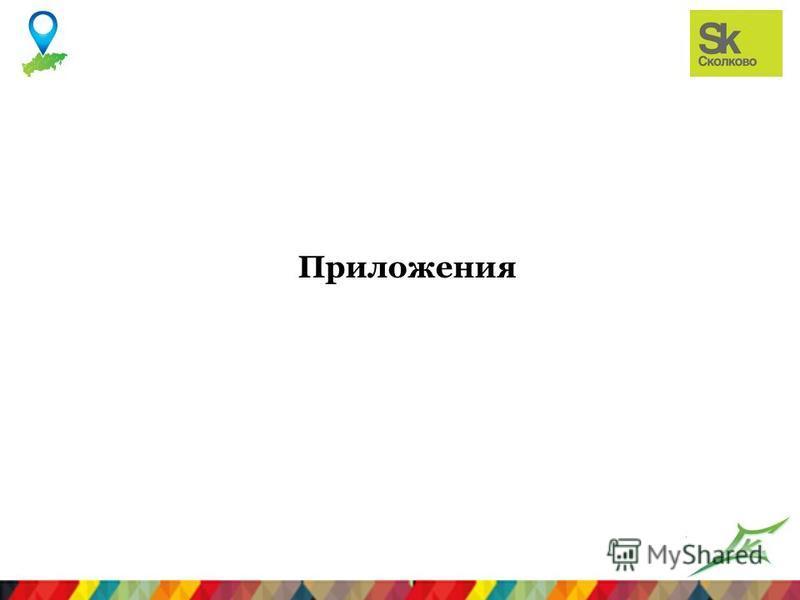 Лого компании Приложения