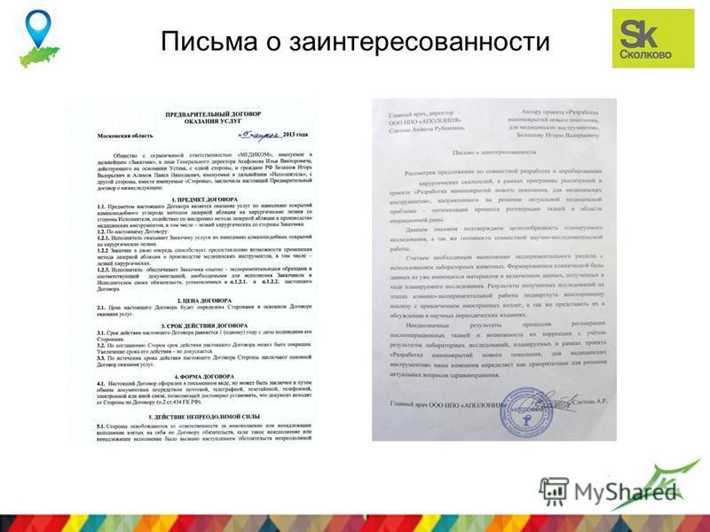 Лого компании Письма о заинтересованности