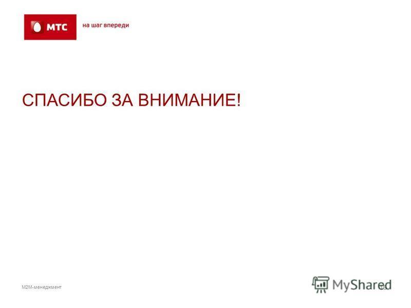 16 М2М-менеджмент СПАСИБО ЗА ВНИМАНИЕ!