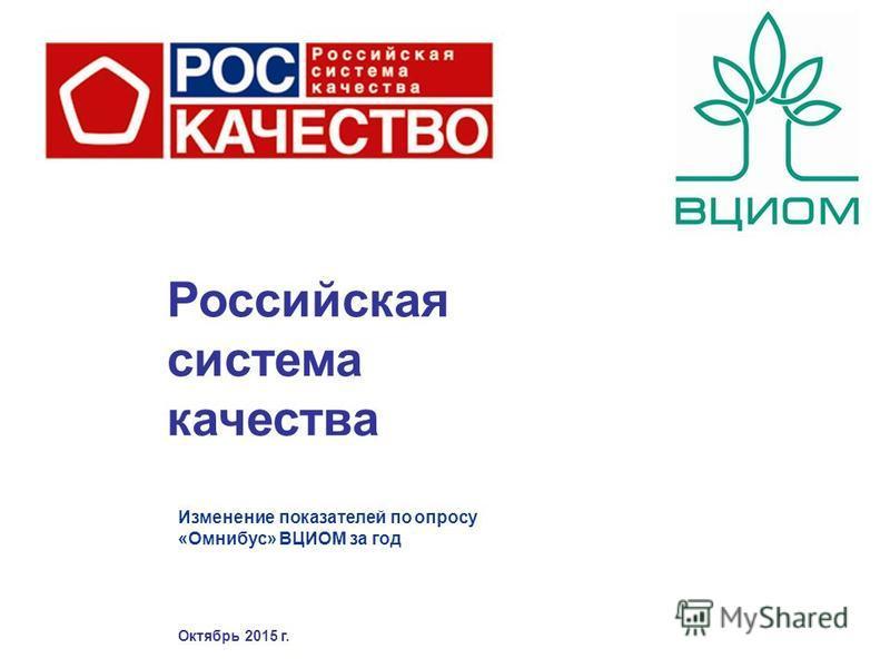 Российская система качества Октябрь 2015 г. Изменение показателей по опросу «Омнибус» ВЦИОМ за год