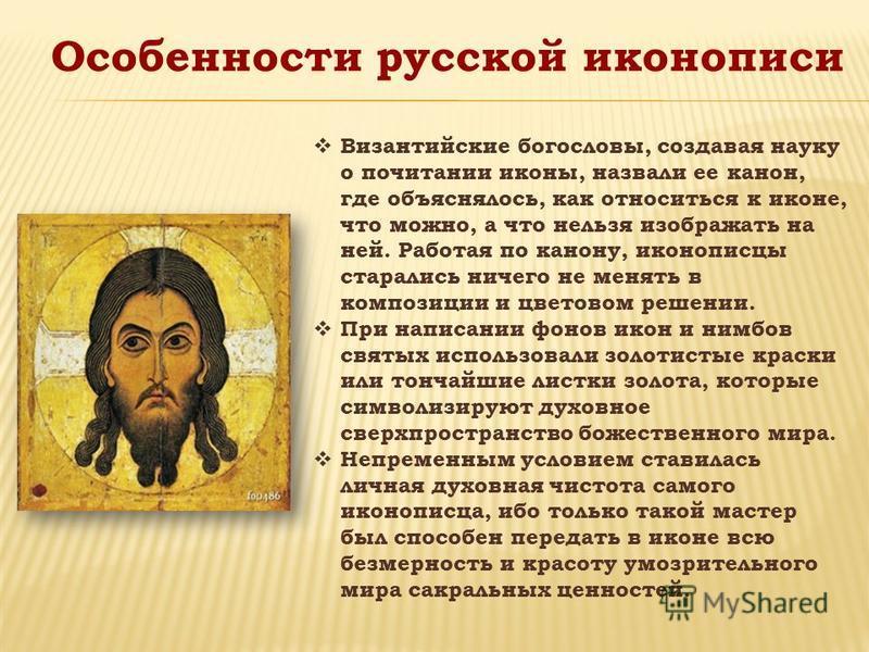 Византийские богословы, создавая науку о почитании иконы, назвали ее канон, где объяснялось, как относиться к иконе, что можно, а что нельзя изображать на ней. Работая по канону, иконописцы старались ничего не менять в композиции и цветовом решении.
