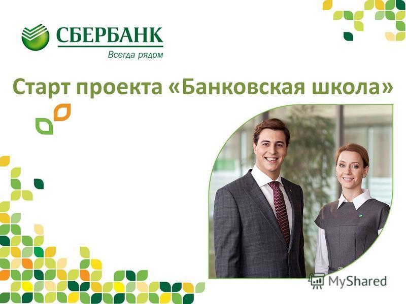 Старт проекта «Банковская школа»