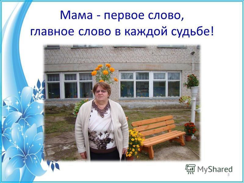 Мама - первое слово, главное слово в каждой судьбе! 3