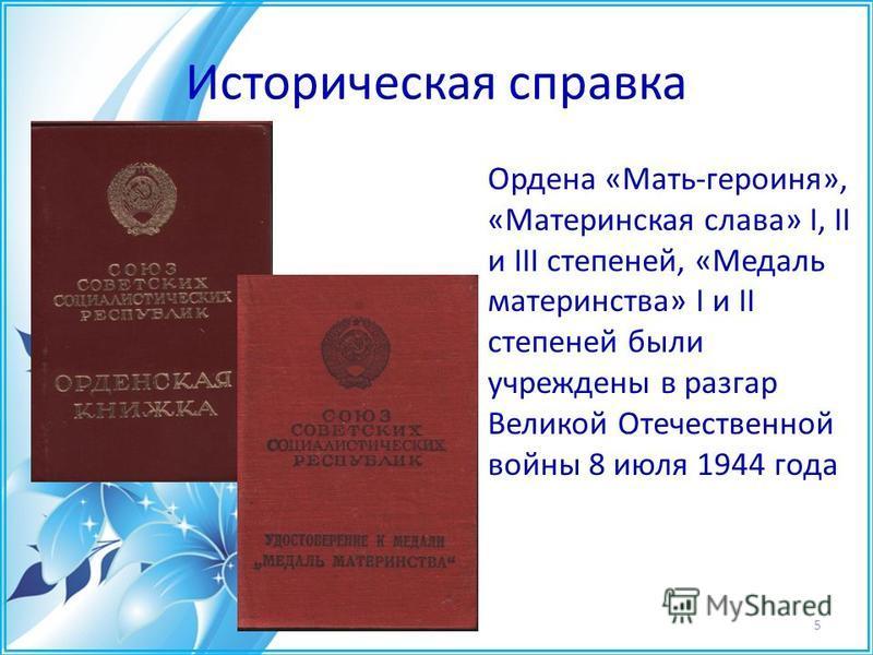 Историческая справка Ордена «Мать-героиня», «Материнская слава» I, II и III степеней, «Медаль материнства» I и II степеней были учреждены в разгар Великой Отечественной войны 8 июля 1944 года 5