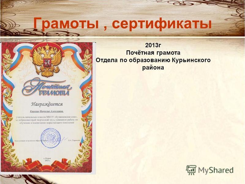 Грамоты, сертификаты 2013 г Почётная грамота Отдела по образованию Курьинского района