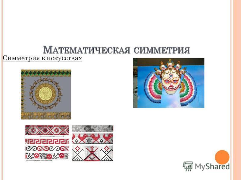 М АТЕМАТИЧЕСКАЯ СИММЕТРИЯ Симметрия в искусствах