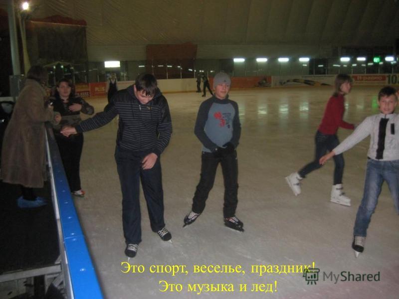 Это спорт, веселье, праздник! Это музыка и лед!