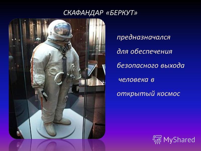 СКАФАНДАР «БЕРКУТ» предназначался для обеспечения безопасного выхода человека в открытый космос