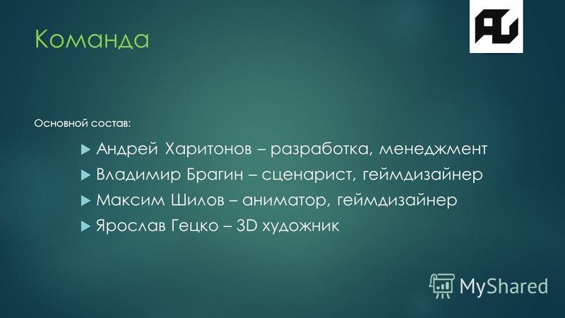 Команда Андрей Харитонов – разработка, менеджмент Владимир Брагин – сценарист, гейм дизайнер Максим Шилов – аниматор, гейм дизайнер Ярослав Гецко – 3D художник Основной состав: