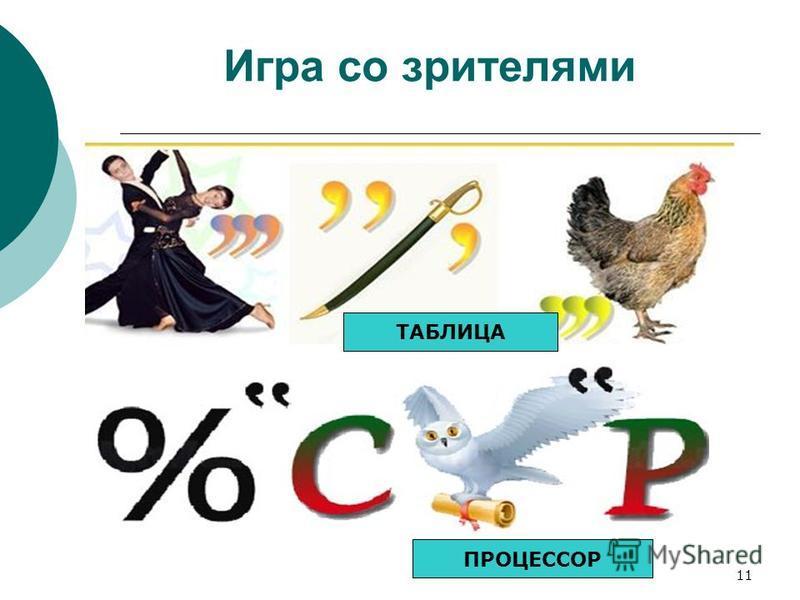 11 Игра со зрителями ТАБЛИЦА ПРОЦЕССОР