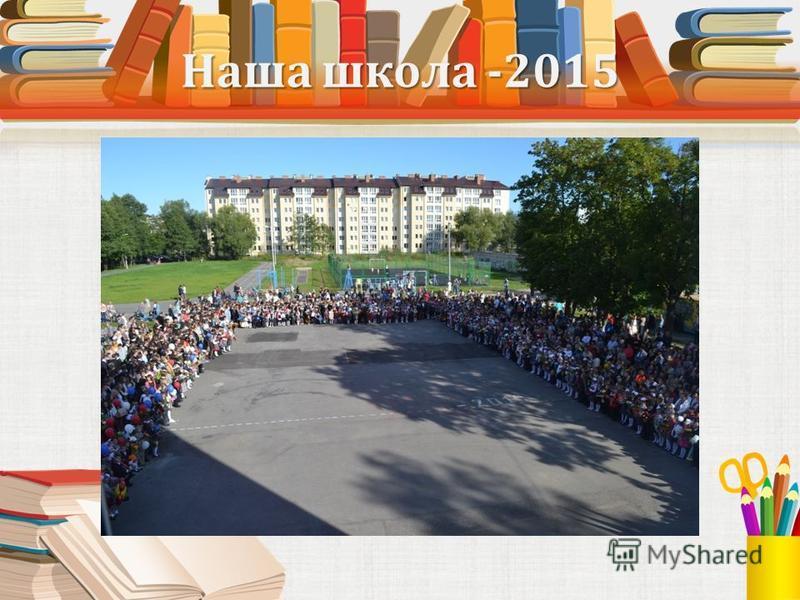 Наша школа -2015