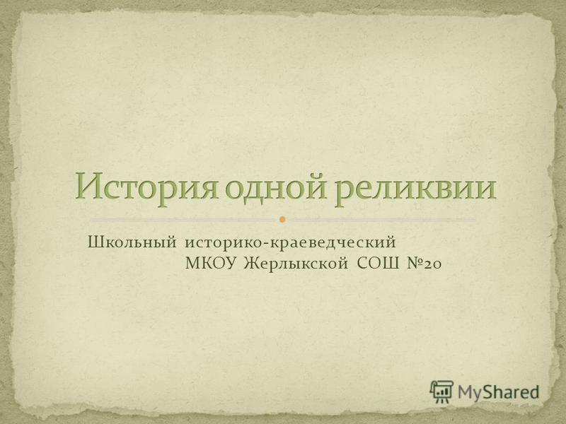 Школьный историко-краеведческий МКОУ Жерлыкской СОШ 20
