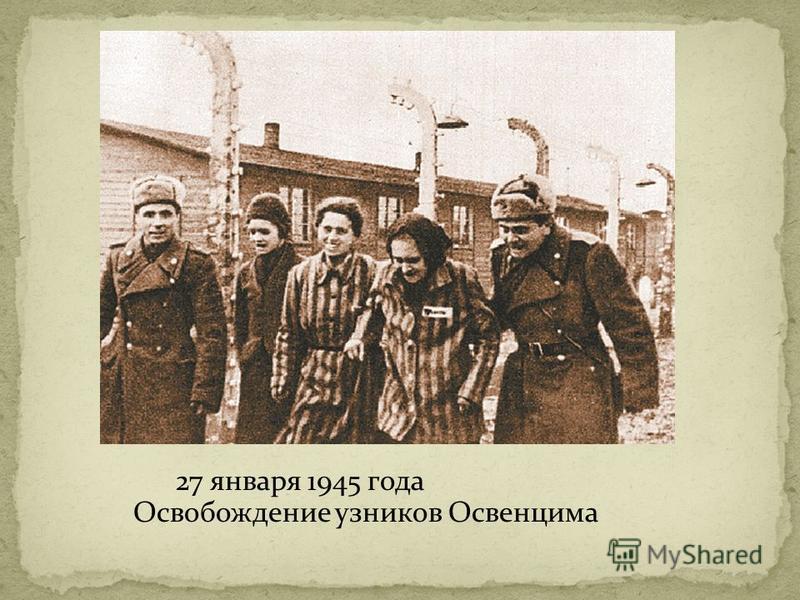 27 января 1945 года Освобождение узников Освенцима