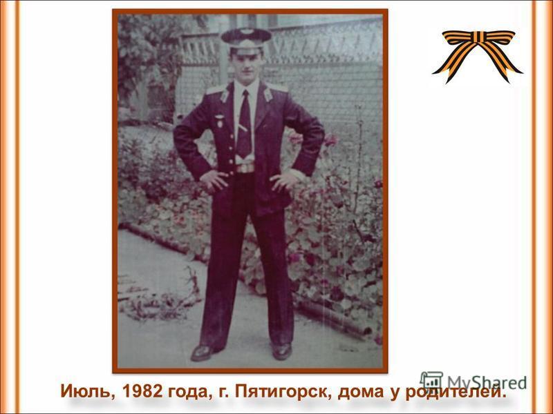 Июль, 1982 года, г. Пятигорск, дома у родителей.