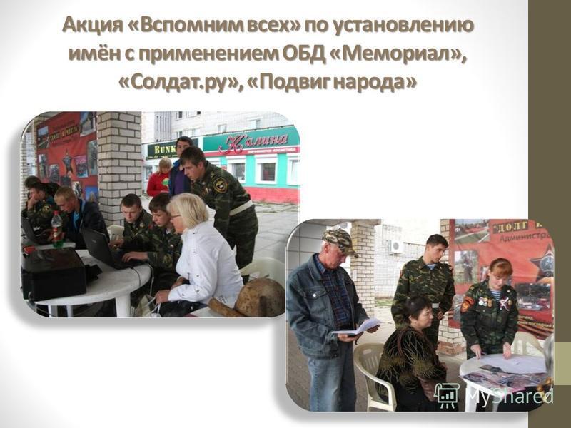 Акция «Вспомним всех» по установлению имён с применением ОБД «Мемориал», «Солдат.ру», «Подвиг народа»