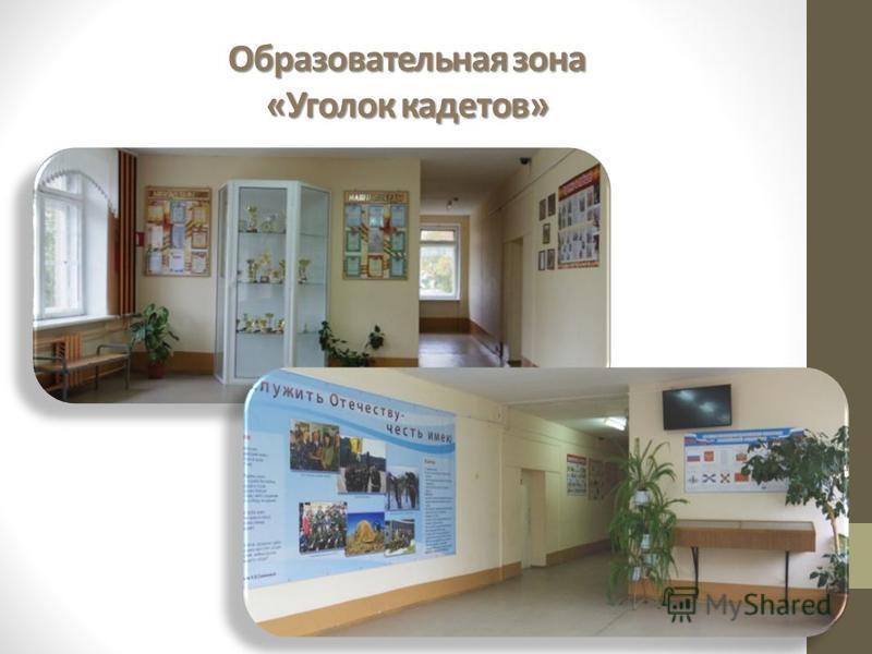Образовательная зона «Уголок кадетов»