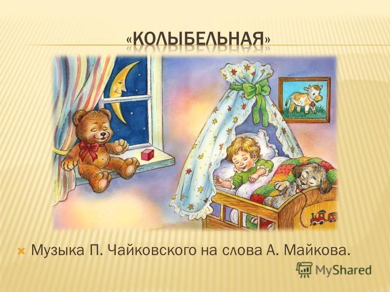 Музыка П. Чайковского на слова А. Майкова.