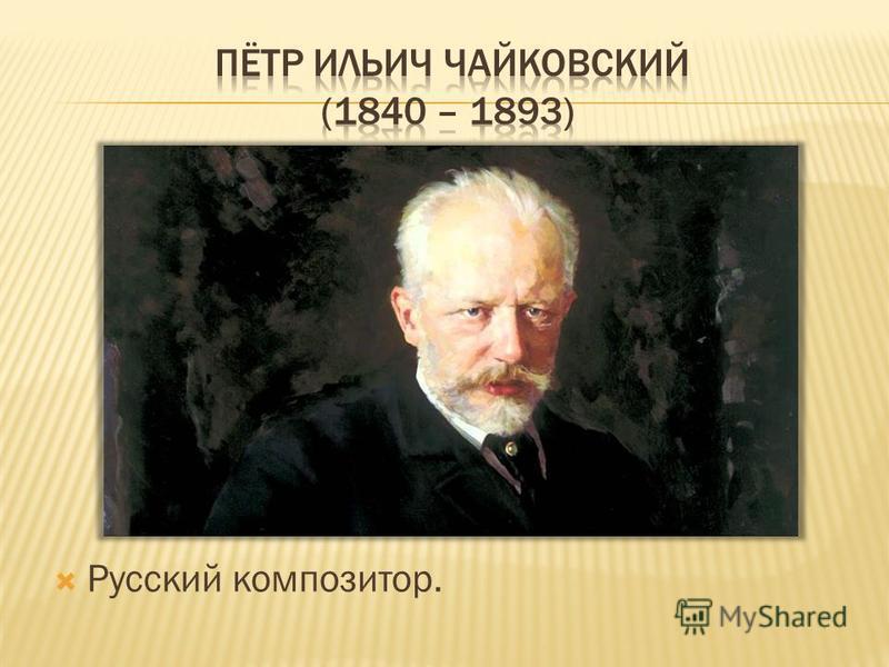 Русский композитор.
