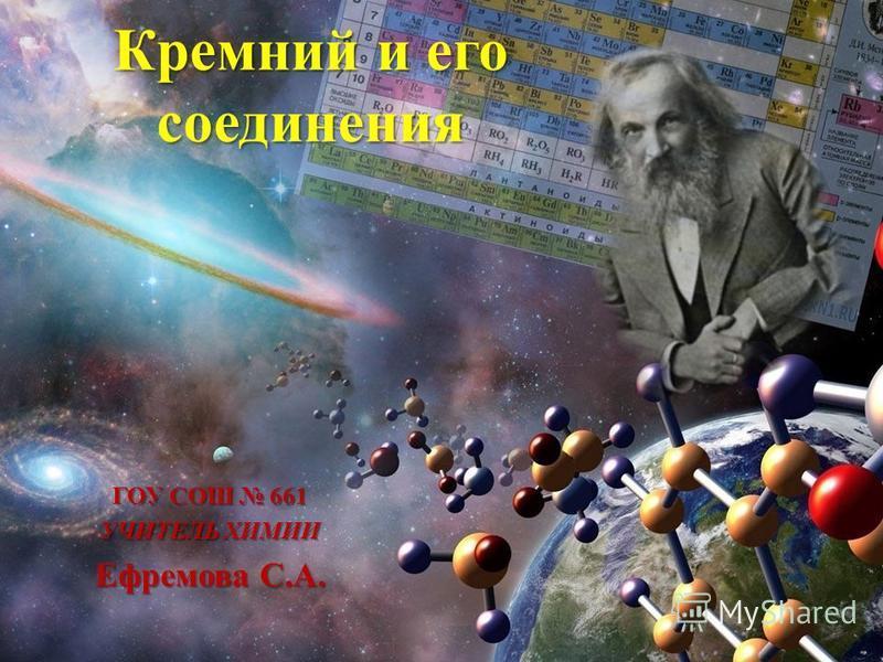 Кремний и его соединения ГОУ СОШ 661 УЧИТЕЛЬ ХИМИИ Ефремова С.А.