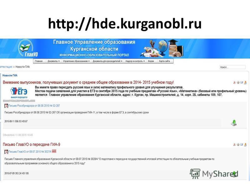 http://hde.kurganobl.ru Главное управление образования Курганской области