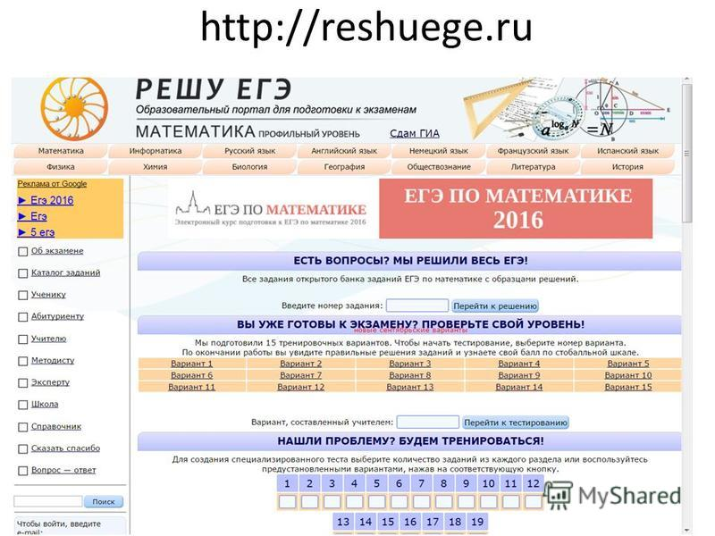 http://reshuege.ru