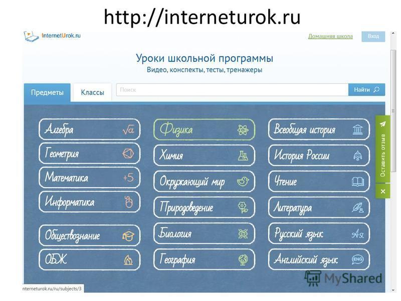 http://interneturok.ru