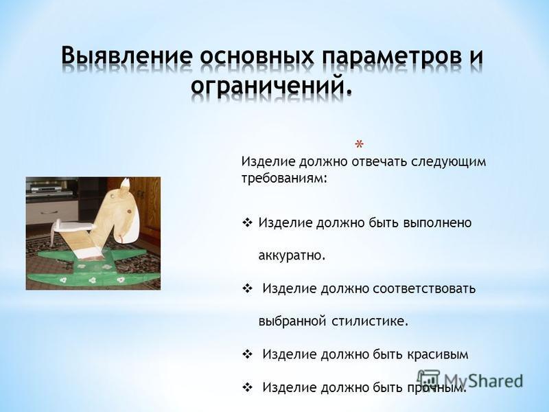 * Изделие должно отвечать следующим требованиям: Изделие должно быть выполнено аккуратно. Изделие должно соответствовать выбранной стилистике. Изделие должно быть красивым Изделие должно быть прочным.