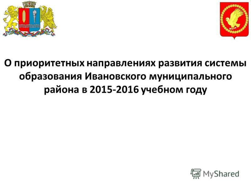 О приоритетных направлениях развития системы образования Ивановского муниципального района в 2015-2016 учебном году