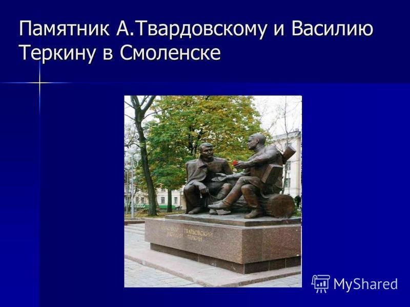 Памятник А.Твардовскому и Василию Теркину в Смоленске