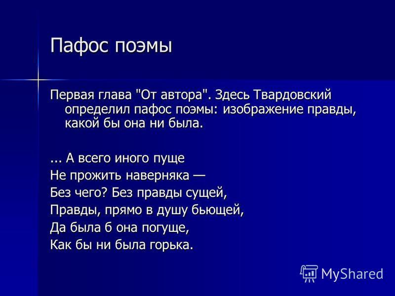 Пафос поэмы Первая глава