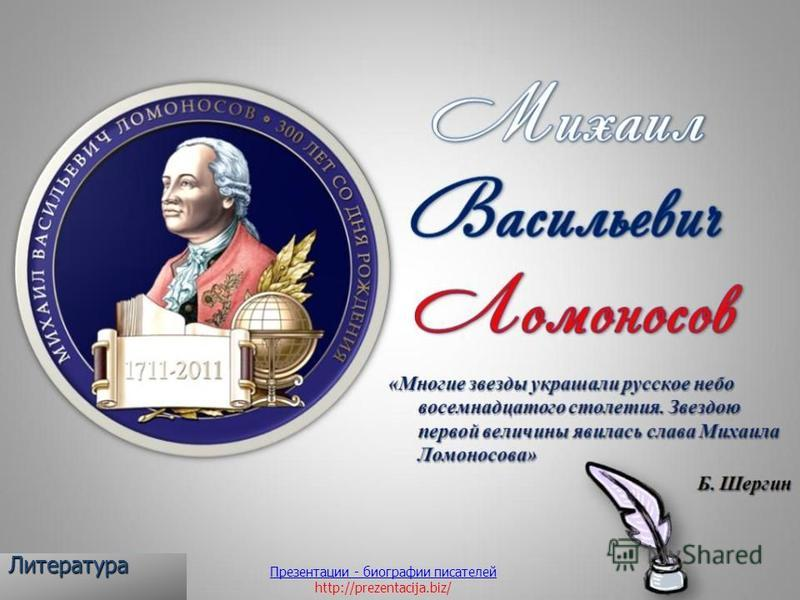 Литература Презентации - биографии писателей http://prezentacija.biz/