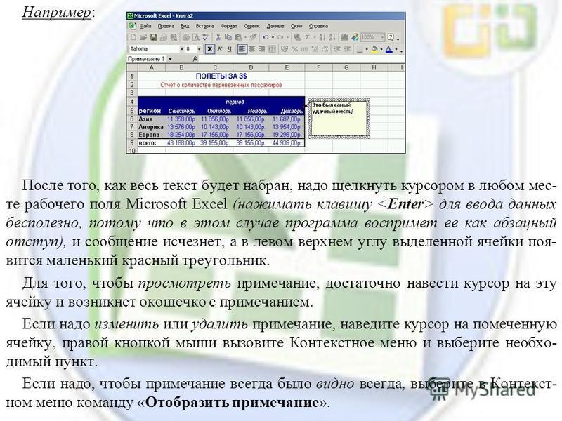 Например: После того, как весь текст будет набран, надо щелкнуть курсором в любом мес- те рабочего поля Microsoft Excel (нажимать клавишу для ввода данных бесполезно, потому что в этом случае программа воспримет ее как абзацный отступ), и сообщение и