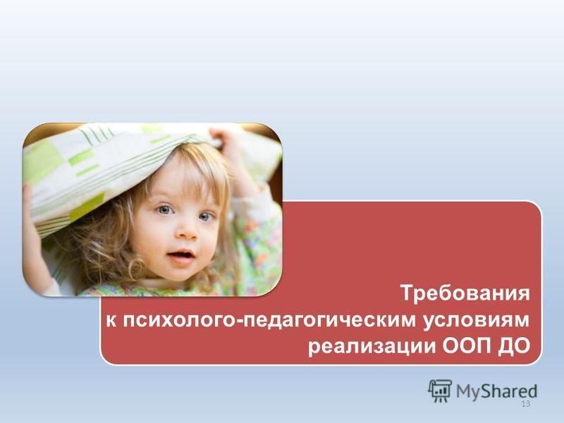 13 Требования к психолого-педагогическим условиям реализации ООП ДО