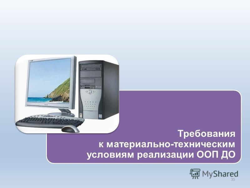 Требования к материально-техническим условиям реализации ООП ДО 35