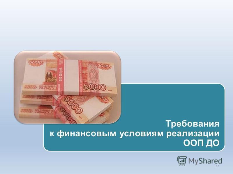 Требования к финансовым условиям реализации ООП ДО 37