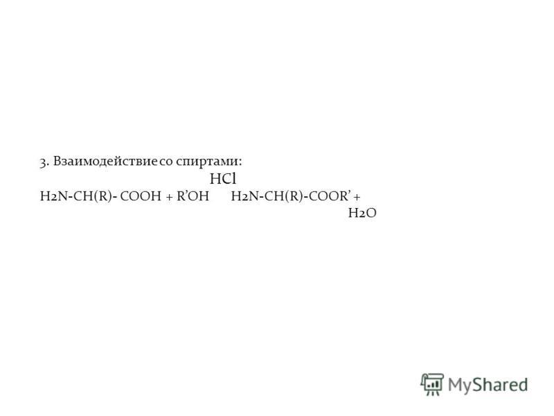 3. Взаимодействие со спиртами: HCl H2N-CH(R)- COOH + ROH H2N-CH(R)-COOR + H2O